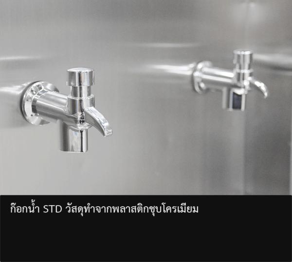 ตู้ทำน้ำเย็น ประเภทต่อท่อ ก๊อกน้ำเย็น