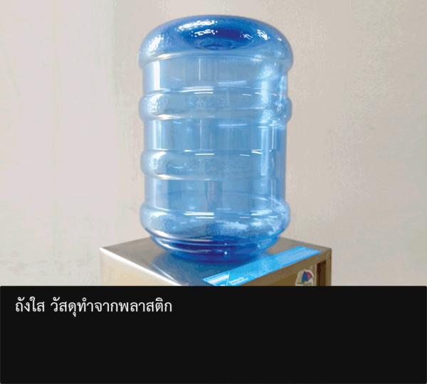 ตู้ทำน้ำร้อน น้ำเย็น ประเภทถังคว่ำ